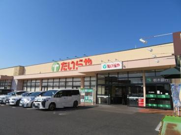 たいらや今泉新町店 の画像2