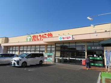 たいらや今泉新町店 の画像3