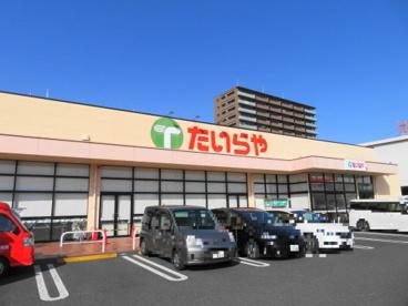 たいらや今泉新町店 の画像4