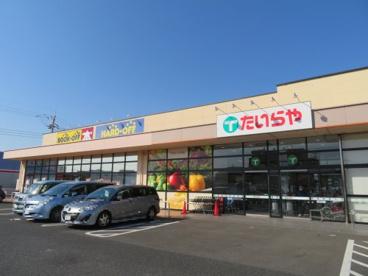 たいらや今泉新町店 の画像5