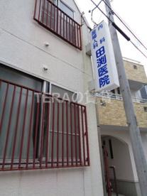 田渕医院の画像1