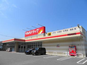 ツルハドラッグ宇都宮東宿郷店の画像1