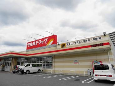 ツルハドラッグ宇都宮東宿郷店の画像3