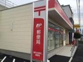 西小岩四郵便局