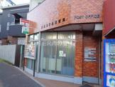 練馬春日南郵便局