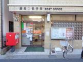 練馬二郵便局