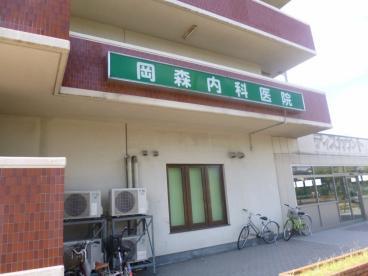岡森内科医院の画像1