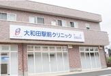 大和田駅前クリニック