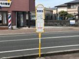 吉野別バス停