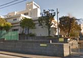 横浜市立若葉台小学校