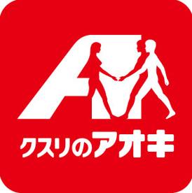 クスリのアオキ岩瀬川店の画像1