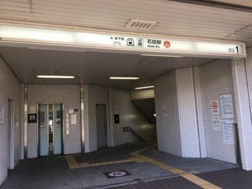 地下鉄石田駅の画像1