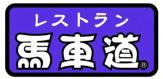 馬車道千葉幸町店
