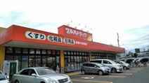 ツルハドラッグ 発寒中央駅前店
