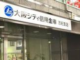 大阪シティ信用金庫長吉支店
