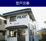 千葉中央警察署 登戸交番