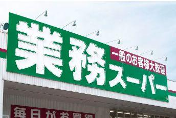 業務スーパー FC広島中山店の画像1