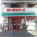 まいばすけっと 京成曳舟明治通り口店
