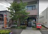 町田木曽西郵便局