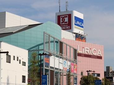 フードマーケット カスミ(KASUMI) 前橋リリカ店の画像1