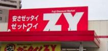 フジ・ZY 東雲店
