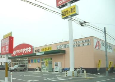 クスリのアオキ 総社店の画像1