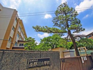 川崎市立南野川小学校の画像1