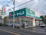 ドラッグセイムス 子安町店