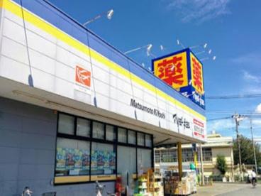 ドラッグストア マツモトキヨシ 相模原陽光台店の画像1
