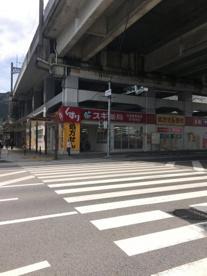 スギ薬局 大津京駅前店の画像1