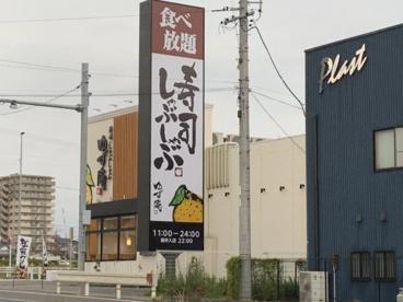 ゆず庵 豊栄店の画像1