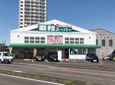 業務スーパー 豊田南店
