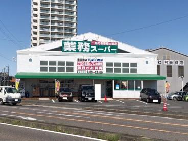 業務スーパー 豊田南店の画像1