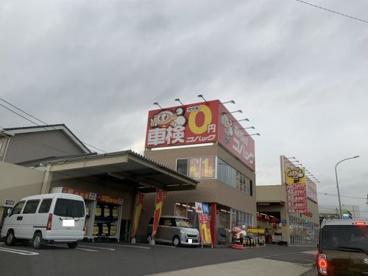 車検のコバック豊田豊栄店の画像1