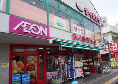 まいばすけっと 京王稲田堤駅前店の画像1