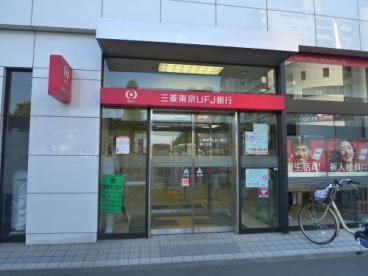 三菱東京UFJ銀行 鶴川支店の画像1
