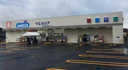 ウエルシア 新潟南出来島店の画像1