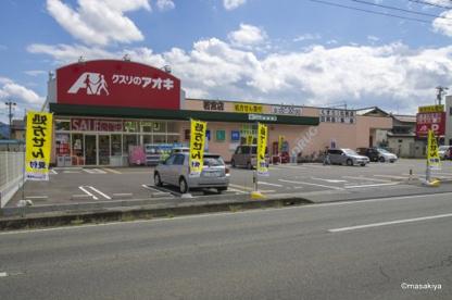 クスリのアオキ 若宮店の画像1