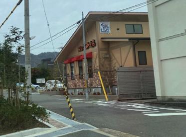 コメダ珈琲 箕面桜ケ丘店の画像1