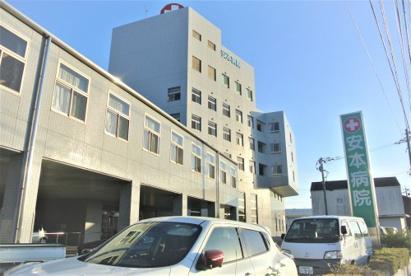 安本病院の画像1