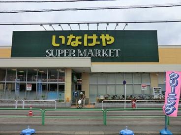 いなげや南大泉店の画像1