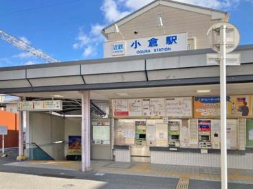 近鉄小倉駅の画像1