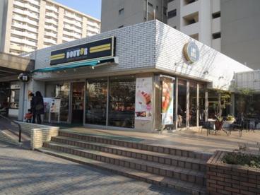 ドトールコーヒーショップ 本郷台店の画像1