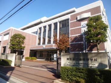東京都立橘高校の画像1