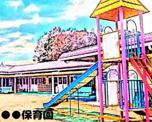 レイモンド汐見丘保育園