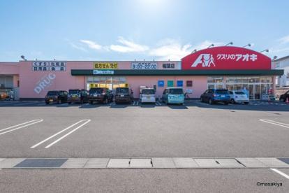 クスリのアオキ 稲葉店の画像1