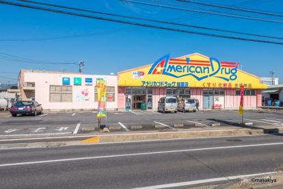 アメリカンドラッグ稲葉店の画像1