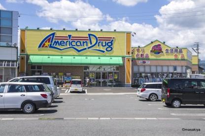 アメリカンドラッグ長野日詰店の画像1