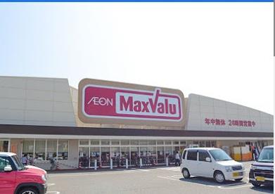 マックスバリュ東山店の画像1