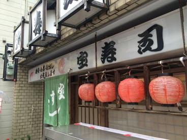 宝寿司の画像1